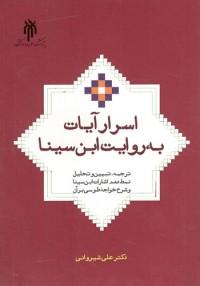 اسرار آیات به روایت ابن سینا