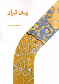 زبان قرآن (ماهیت، هویت، جایگاه و آموزش آن)