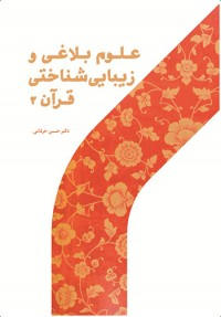 علوم بلاغی و زیبایی شناختی قرآن 2