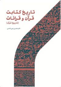 تاریخ کتابت و قرائات قرآن کریم (تاریخ قرآن)