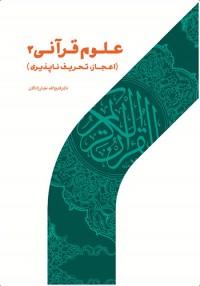 علوم قرآنی 2 (اعجاز، تحریف ناپذیری)