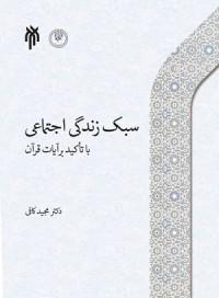 سبک زندگی اجتماعی با تاکید برآیات قرآن