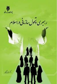 رهبری و تحول سازمانی در اسلام