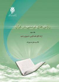 روش های تربیتی در قرآن کریم (جلد سوم)