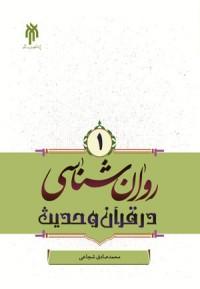 روانشناسی در قرآن (جلد اول)