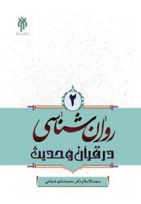 روانشناسی در قرآن و حدیث (جلد دوم)