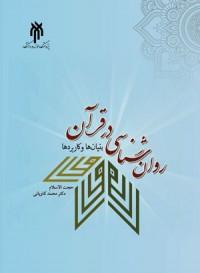روان شناسی در قرآن بنیان ها و کاربردها