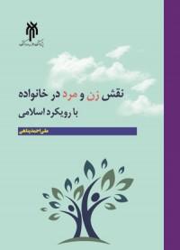 نقش زن و مرد در خانواده با رویکرد اسلامی