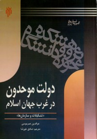 دولت موحدون در غرب جهان اسلام