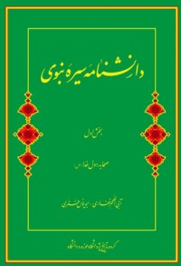 دانشنامه سیره نبوی (جلد دوم)