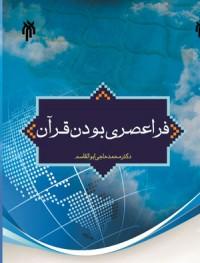 فراعصری بودن قرآن