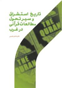 تاریخ استشراق و سیر تحول مطالعات قرآنی در غرب