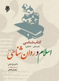 کتاب شناسی(توصیفی، تحلیلی) اسلام و روانشناسی (جلد اول)
