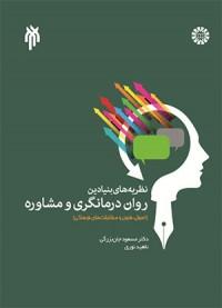 نظریه های بنیادین روان درمانگری و مشاوره