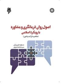 اصول روان درمانگری و مشاوره با رویکرد اسلامی