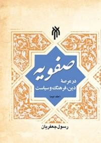 صفویه در عرصه دین، فرهنگ و سیاست (جلد سوم)