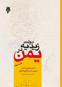 دولت زیدیه در یمن
