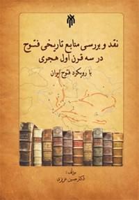 نقد و بررسی منابع تاریخی فتوح در سه قرن اول هجری