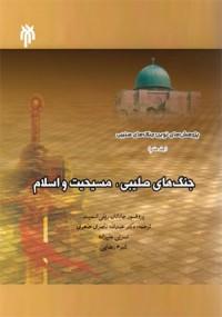 پژوهش های نوین جنگ های صلیبی (جلد هفتم) جنگ های صلیبی ، مسیحیت و اسلام