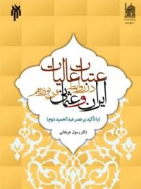 عتبات عالیات در روابط ایران و عثمانی قرن نوزدهم