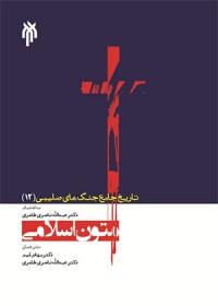 تاریخ جامع جنگ های صلیبی (جلد دوازدهم) متون اسلامی