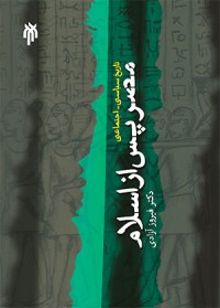 تاریخ سیاسی ، اجتماعی مصر پس از اسلام