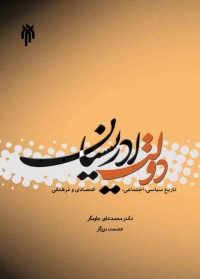 دولت ادریسیان (تاریخ سیاسی اجتماعی ،فرهنگی و اقتصادی)