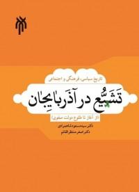 تاریخ سیاسی ، فرهنگی واجتماعی تشیع در آذربایجان (از آغاز طلوع دولت صفوی)