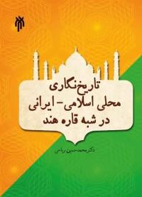 تاریخ نگاری محلی اسلامی، ایرانی در شبه قاره هند