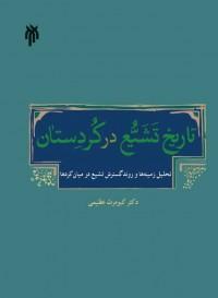 تاریخ تشیع در کردستان (تحلیل زمینه و روند گسترش تشیع در میان کردها)