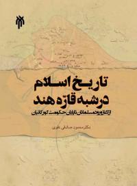 تاریخ اسلام در شبه قاره هند(از آغاز ورود مسلمانان تا پایان حکومت گورکانیان)
