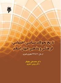 تاریخ تحولات سیاسی،اجتماعی،فرهنگی ومذهبی جهان اسلام (از 41 تا 227 هجری قمری)