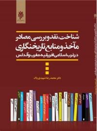شناخت،نقد و بررسی مصادر،مآخذ و منابع تاریخنگاری در غرب اسلامی افریقیه ،مغرب و آندلس