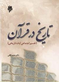 تاریخ در قرآن (تفسیر اجتماعی آیات تاریخی )