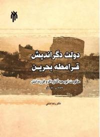 دولت دگراندیش قرامطه بحرین (جکومت ابو سعید گناوه ای و فرزندانش 273-470 ق)