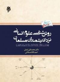 روش شناسی علوم انسانی نزد اندیشمندان مسلمان
