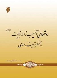 روش های آسیب زا در تربیت از منظر تربیت اسلامی
