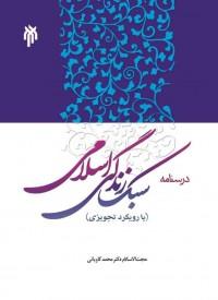 درسنامه سبک زندگی اسلامی