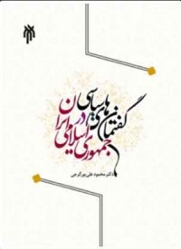 گفتمان های سیاسی در جمهوری اسلامی ایران