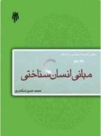 مبانی اندیشه سیاسی در اسلام - مبانی انسان شناختی( جلد دوم )