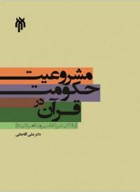 مشروعیت حکومت در قرآن (با تاکید بر تفاسیر معاصر شیعه )