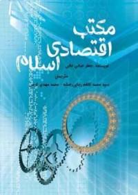 مکتب اقتصادی اسلام