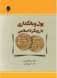 پول و بانکداری با رویکرد اسلامی