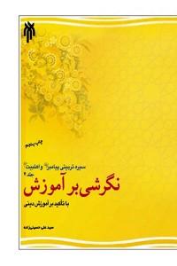سیره تربیتی پیامبر و اهل بیت، نگرشی بر آموزش با تاکید بر آموزش دینی (جلد 4)