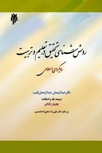 روش شناسی تحقیق در تعلیم و تربیت، رویکرد اسلامی