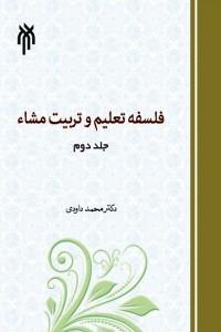 فلسفه تعلیم و تربیت مشاء، جلد دوم