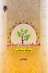 فلسفه تربیت اسلامی ( رویکرد وحیانی )