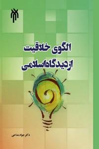الگوی خلاقیت از دیدگاه اسلام