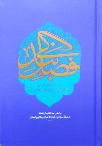فضل بندگی - اعمال ماه های رجب، شعبان و رمضان