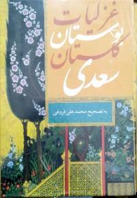 غزلیات بوستان گلستان سعدی